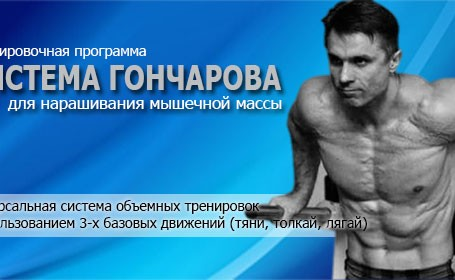 Goncharov_head