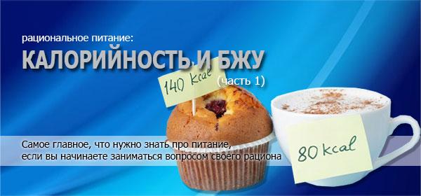 Рациональное питание - калории и БЖУ