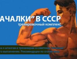 Тренировочный комплекс новичка «качалки» в СССР
