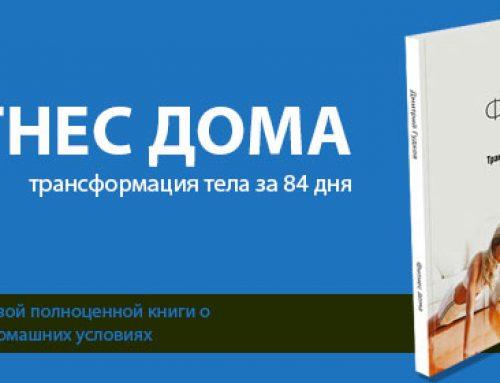 Книга «Фитнес дома: трансформация тела за 84 дня»