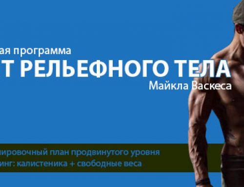 «Рецепт рельефного тела» Майка Васкеса