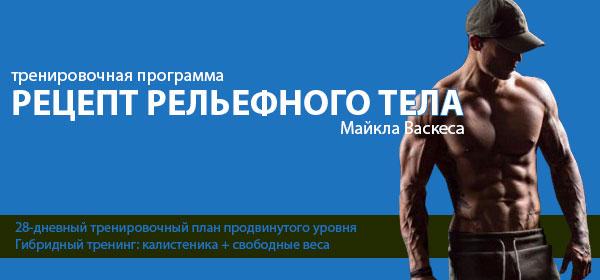 28-дневный план тренировок Майка Васкеса