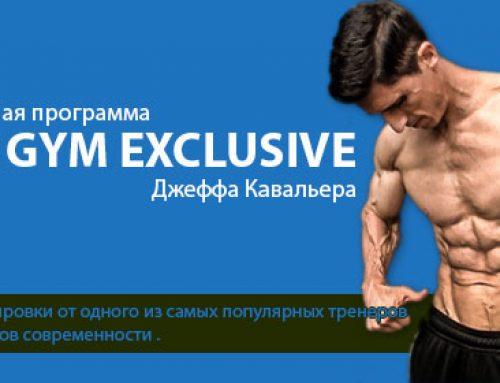 Тренировочная программа Джеффа Кавальера (Athlean-X) «Home Gym Exclusive»: тренируйся как атлет