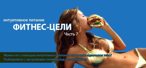 Интуитивное питание. Часть 7. Фитнес-цели: как похудеть или нарастить мышцы?